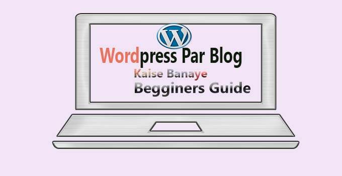 WordPress Par Blog Kaise Banaye – [Beginners Guide]