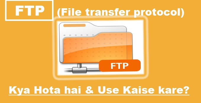 FTP Kya Hai and Kaise Use Kare