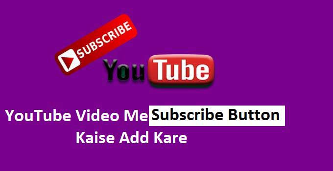 YouTube Video Me Subscribe Button Kaise Lagaye?