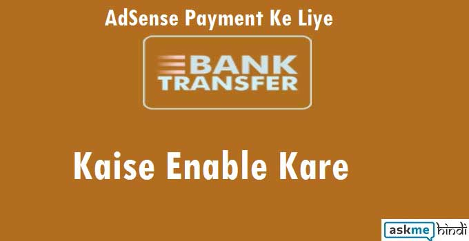 Adsense Payment Direct Bank Me Kaise Receive kare - AskmeHindi