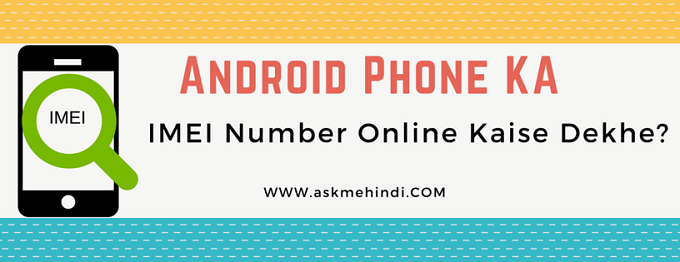 Android Phone Ka IMEI Number Online Check Kare