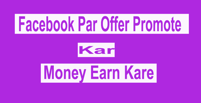 Facebook Par Affiliate Promote Kar Earn Kare