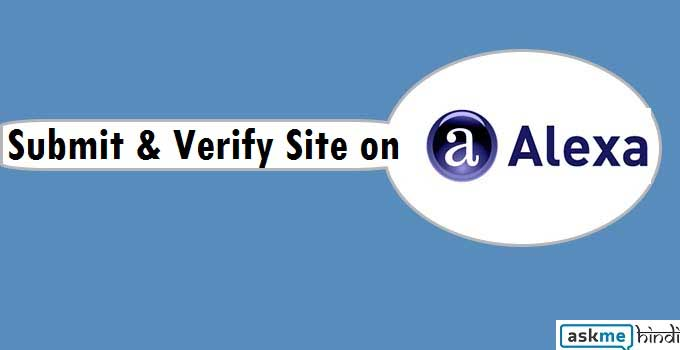 submit and verify site alexa