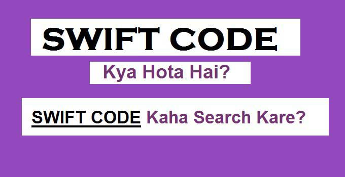 Swift Code Kya Hai aur Kaha Search kare