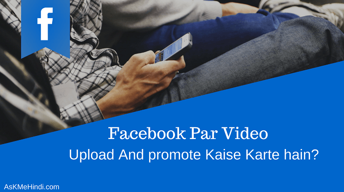 Facebook Par Video Upload and Promote Kaise Kare
