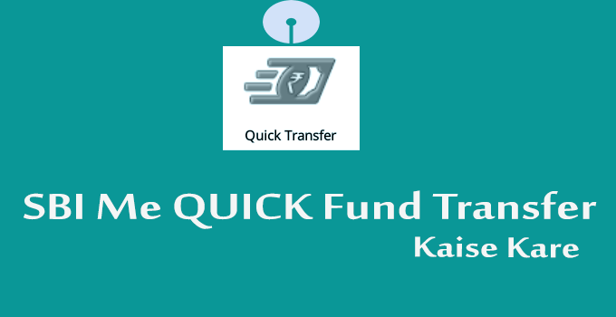 SBI Me Quick Fund Transfer Kaise Kare