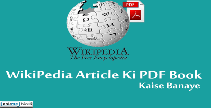 WikiPedia Articles ki eBook kaise Banaye