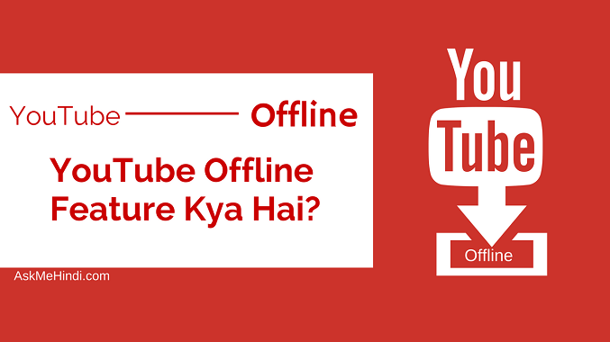 YouTube App Me Offline Video Kaise Dekhte Hain?