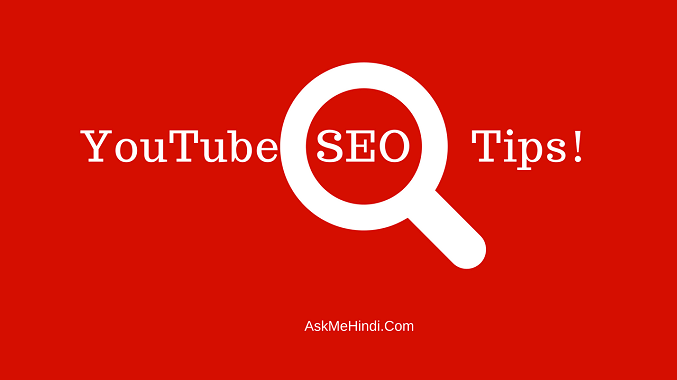 YouTube SEO Tips – Video ko Popular Kaise Banaye?