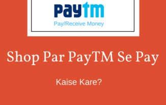 PayTM Se Kisi bhi Shop Par Money pay kaise kare?