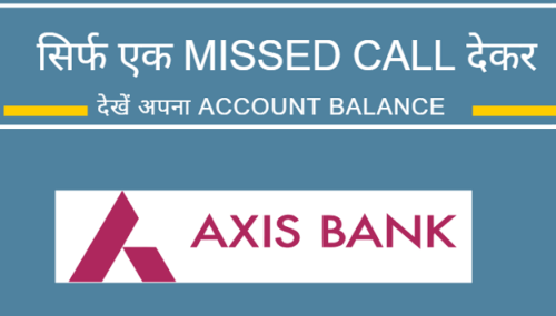 Missed Call देकर Axis Bank Account Balance देखें