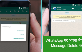 WhatsApp Delete for Everyone – Send Kiye Message Ko Delete kare
