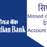 Indian Bank – Missed Call देकर देखें Account Balance