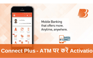 ATM पर Bank of Baroda M Connect Plus Activate कैसे करे