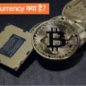 CryptoCurrency क्या है? -What is Cryptocurrency in Hindi