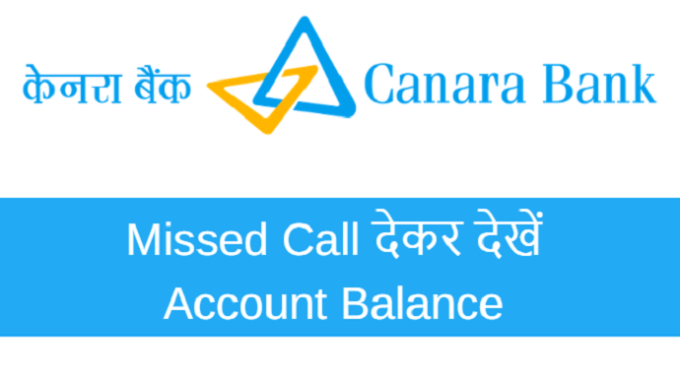 Canara Bank Account Balance देखिये Missed call देकर