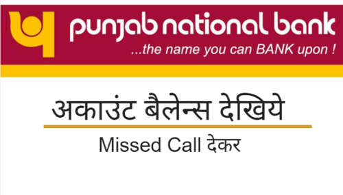 Punjab National Bank Account Balance देखिये Missed Call देकर