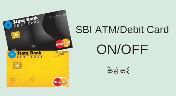 SBI ATM Card ON/OFF Kaise kare