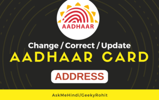 Aadhaar Card Ka Address Online Update/Change/Correct करें