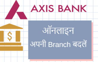 Axis Bank – Online Branch Change Kaise kare