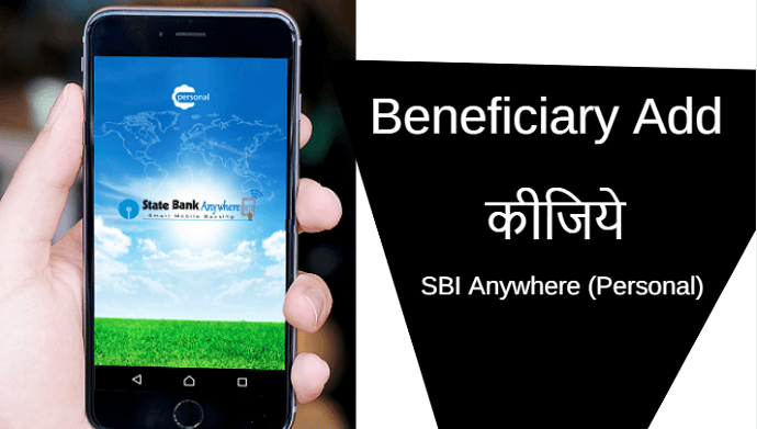 SBI Anywhere पर Add कीजिये Beneficiary