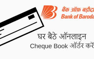 Bank of Baroda Cheque Book Online Order Kare